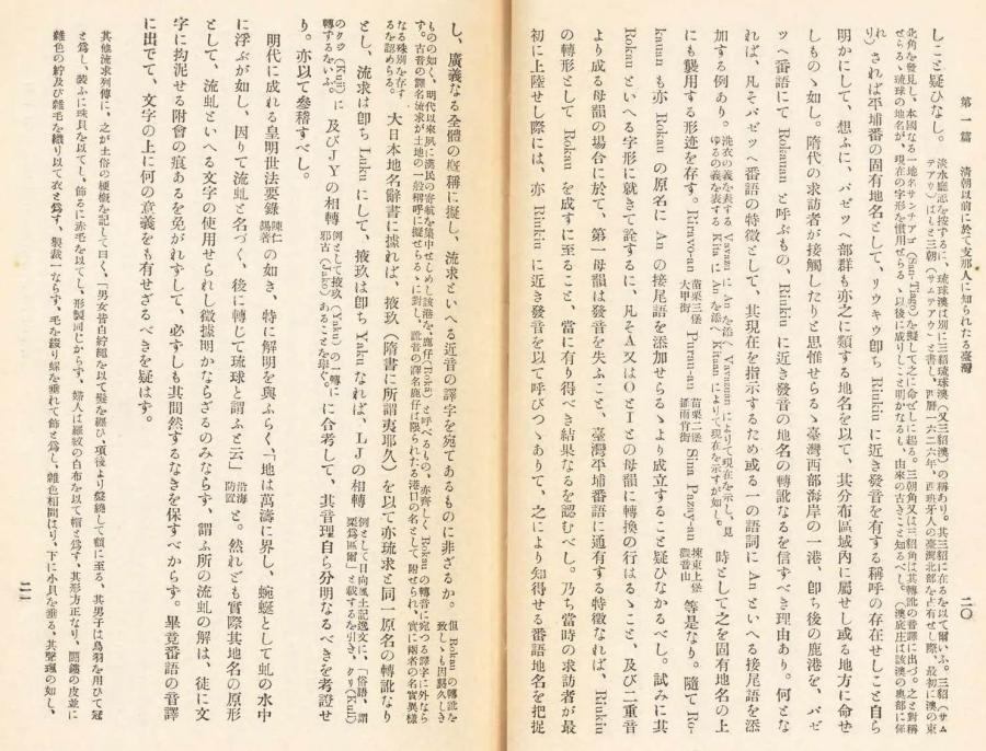 伊能嘉矩「台湾文化志(上卷)」00049