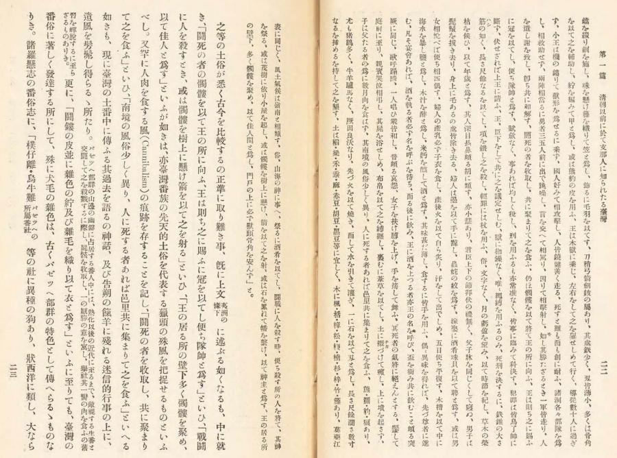 伊能嘉矩「台湾文化志(上卷)」00050