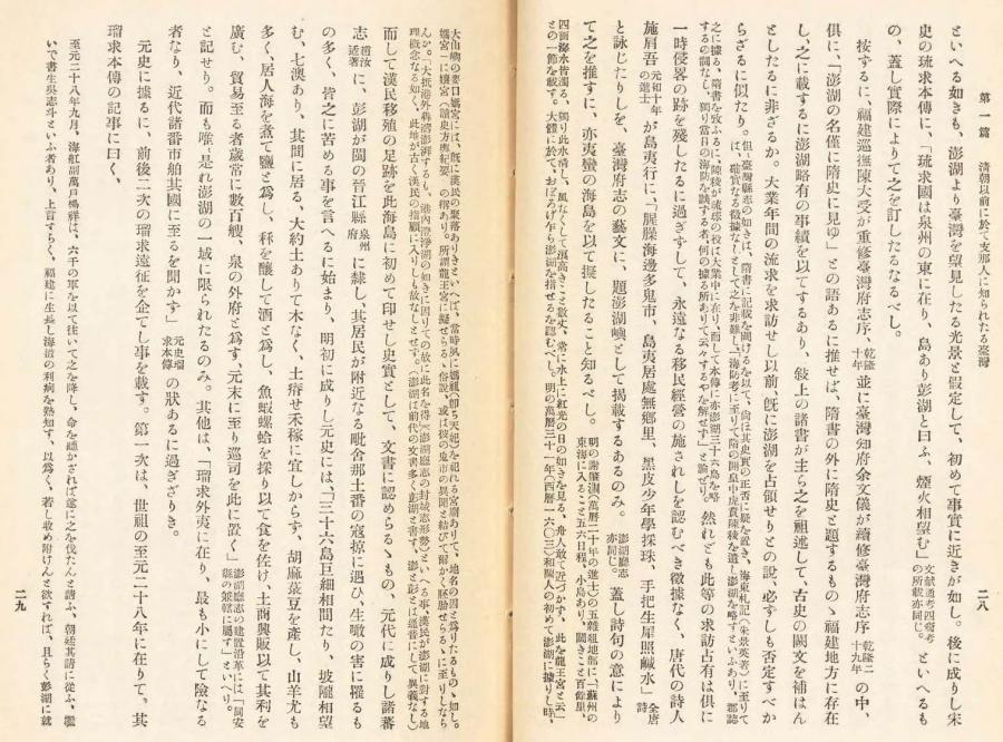 伊能嘉矩「台湾文化志(上卷)」00053