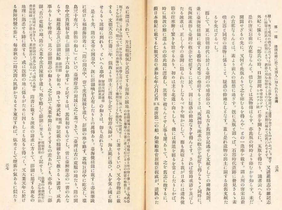 伊能嘉矩「台湾文化志(上卷)」00052
