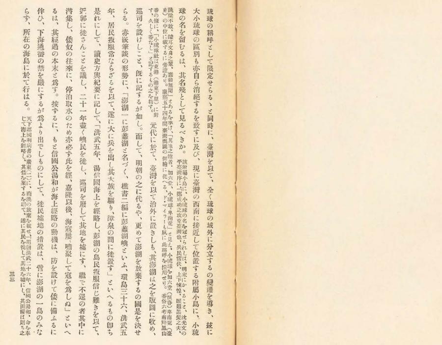 伊能嘉矩「台湾文化志(上卷)」00056