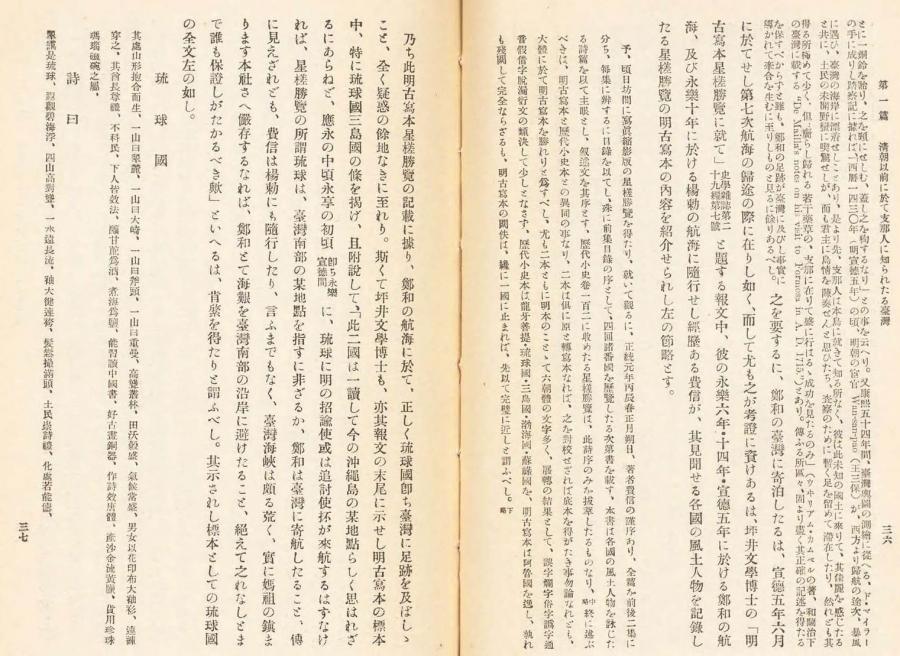 伊能嘉矩「台湾文化志(上卷)」00058