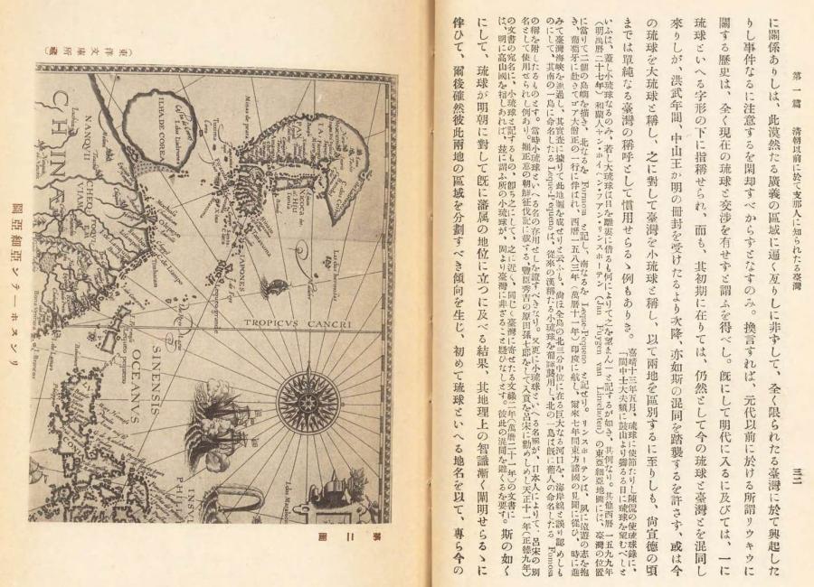 伊能嘉矩「台湾文化志(上卷)」00055