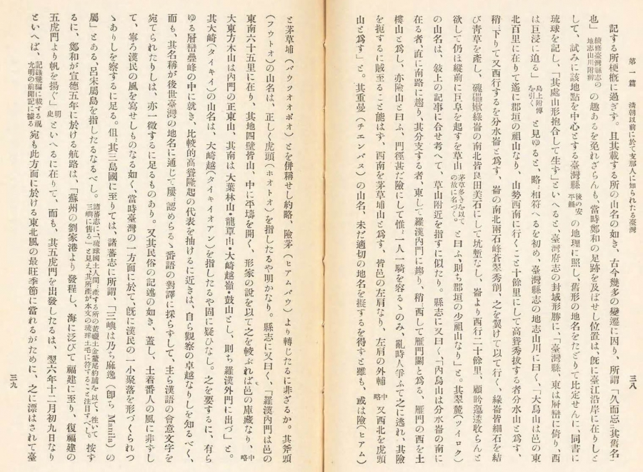 伊能嘉矩「台湾文化志(上卷)」00059