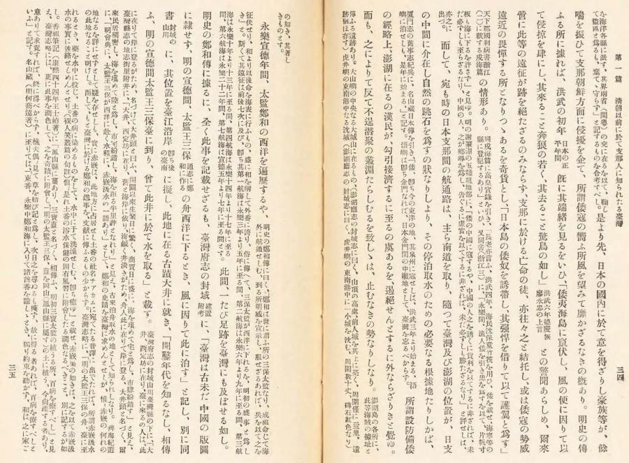 伊能嘉矩「台湾文化志(上卷)」00057