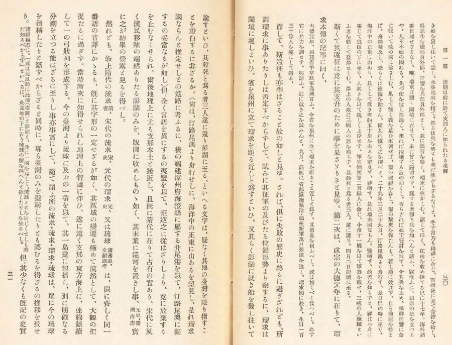 伊能嘉矩「台湾文化志(上卷)」00054