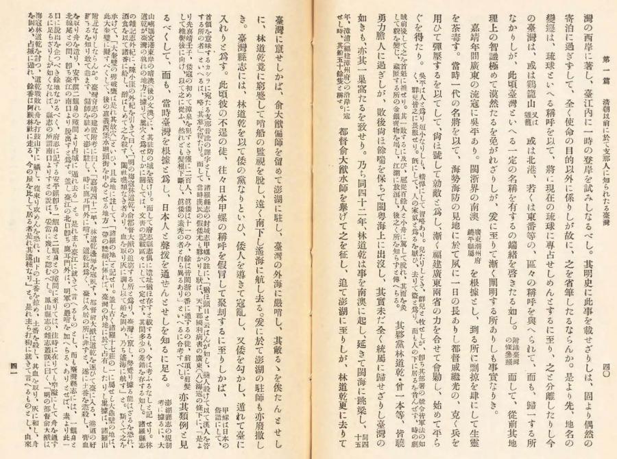 伊能嘉矩「台湾文化志(上卷)」00060