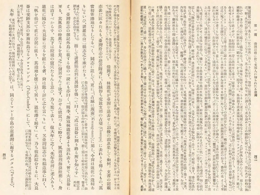 伊能嘉矩「台湾文化志(上卷)」00061