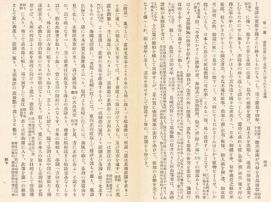 伊能嘉矩「台湾文化志(上卷)」00063