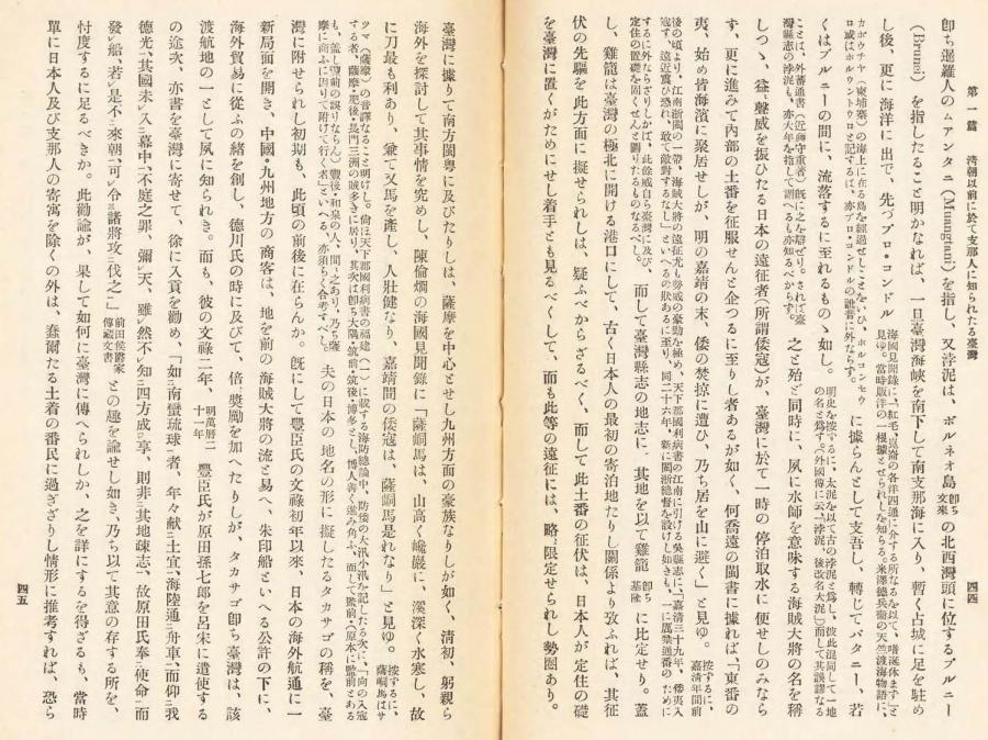 伊能嘉矩「台湾文化志(上卷)」00062