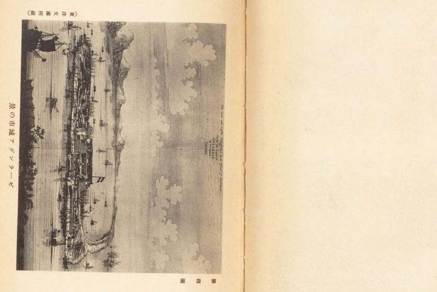 伊能嘉矩「台湾文化志(上卷)」00068