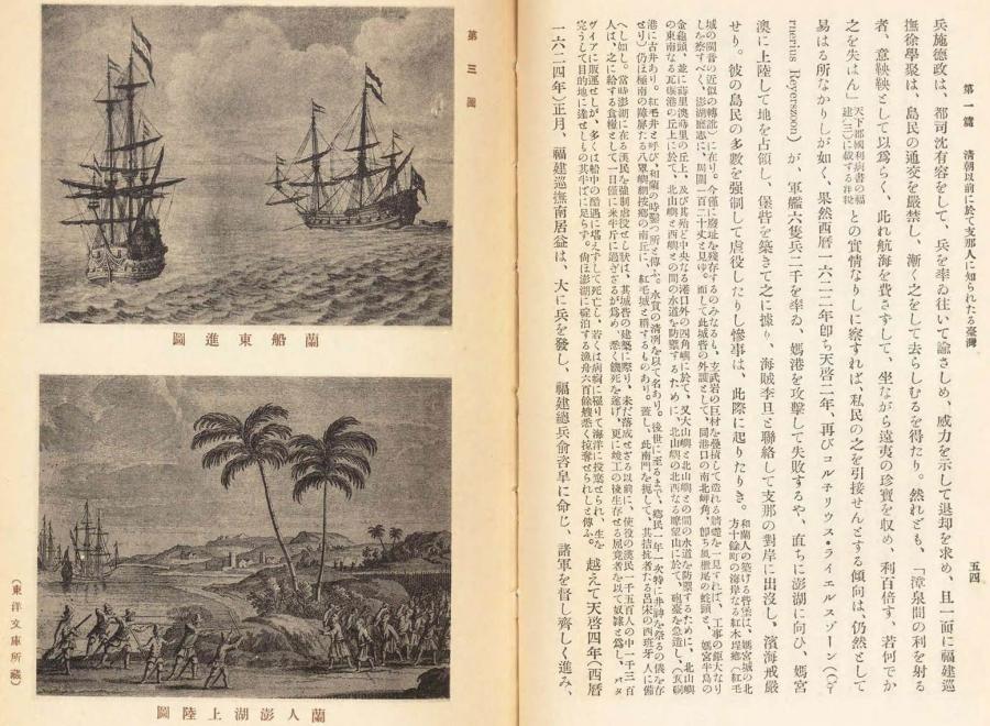 伊能嘉矩「台湾文化志(上卷)」00067