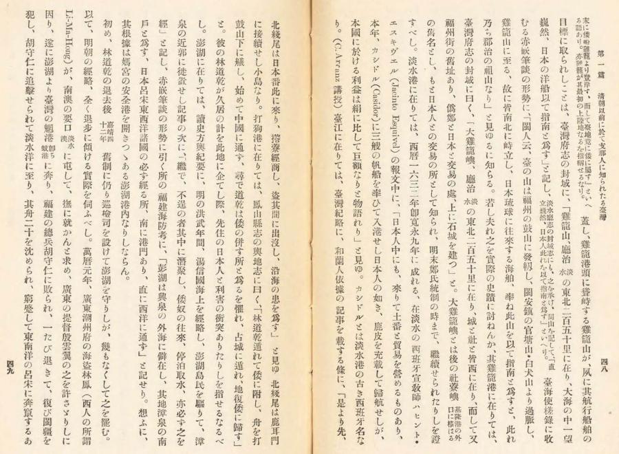 伊能嘉矩「台湾文化志(上卷)」00064