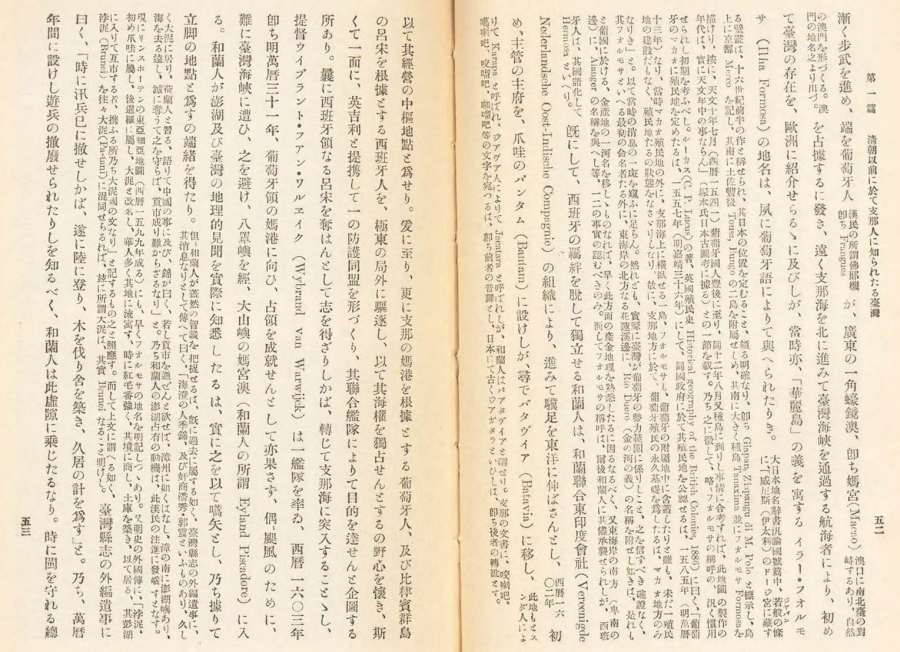 伊能嘉矩「台湾文化志(上卷)」00066