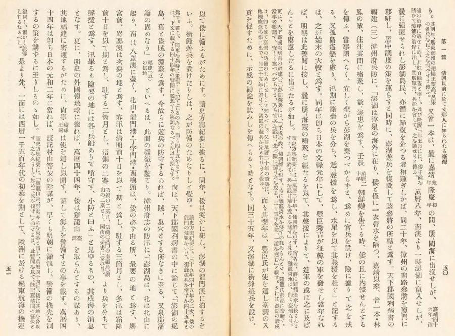 伊能嘉矩「台湾文化志(上卷)」00065