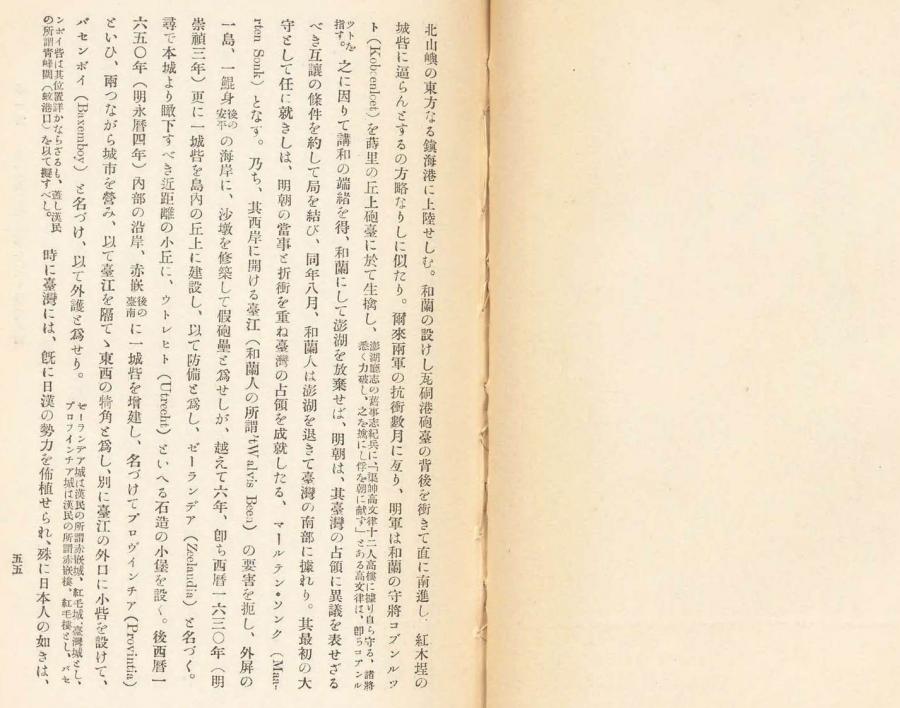 伊能嘉矩「台湾文化志(上卷)」00069