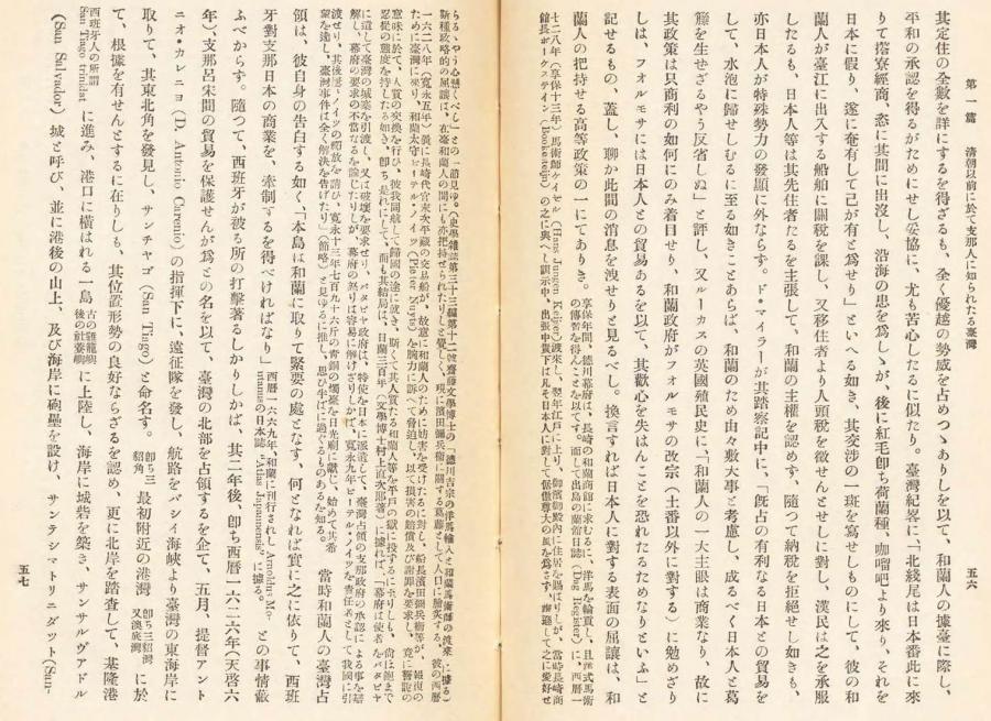 伊能嘉矩「台湾文化志(上卷)」00070
