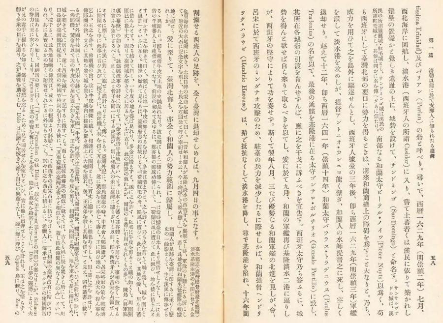 伊能嘉矩「台湾文化志(上卷)」00071
