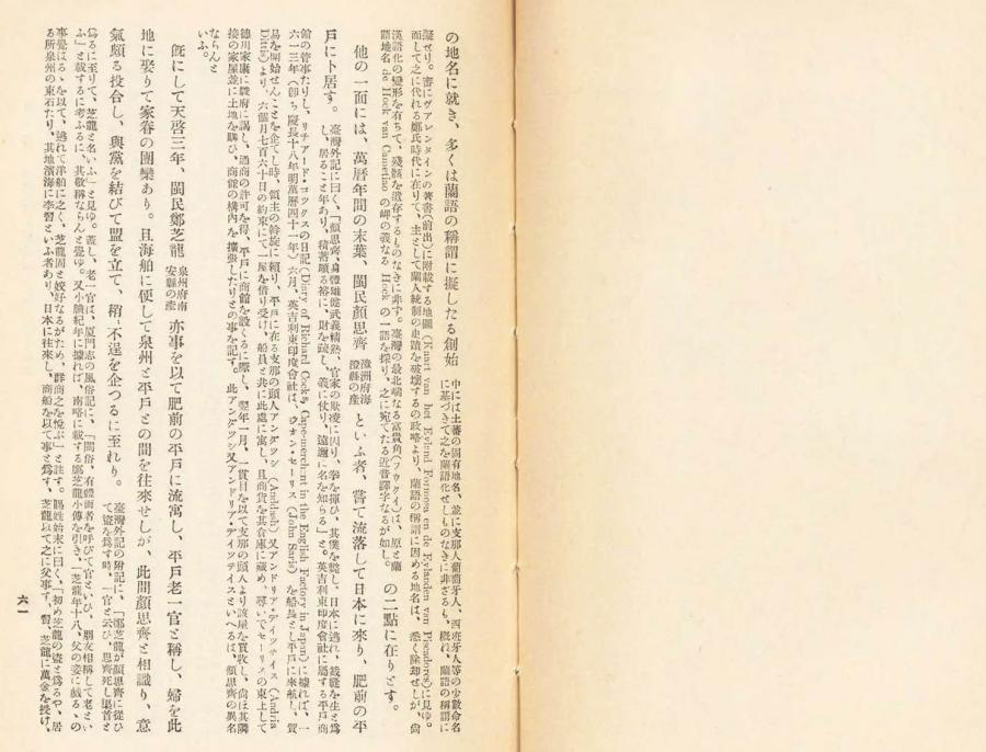 伊能嘉矩「台湾文化志(上卷)」00073