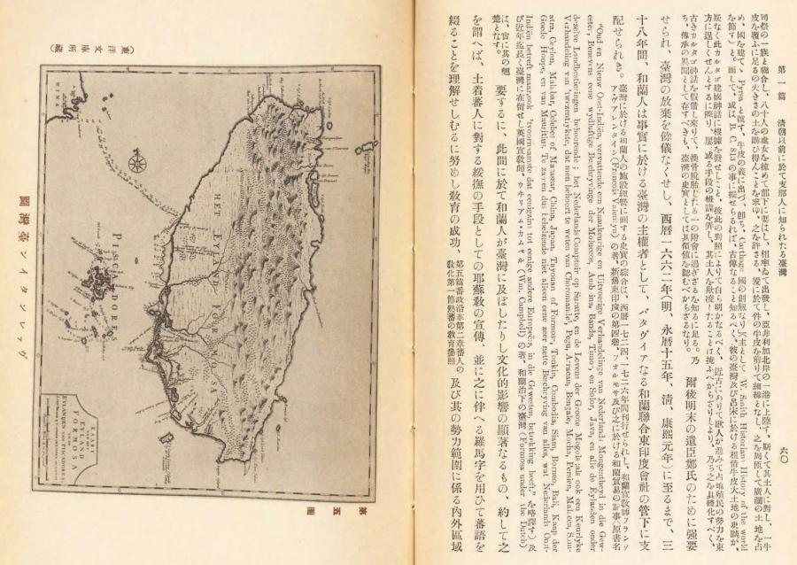 伊能嘉矩「台湾文化志(上卷)」00072