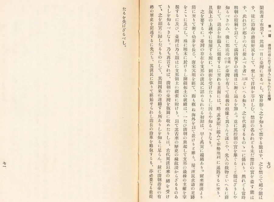伊能嘉矩「台湾文化志(上卷)」00078