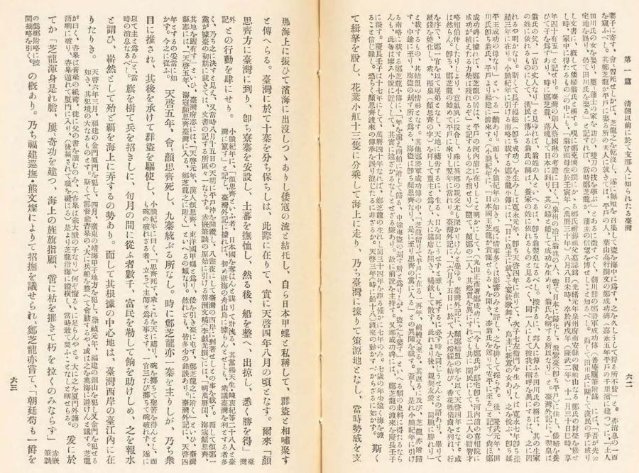 伊能嘉矩「台湾文化志(上卷)」00074