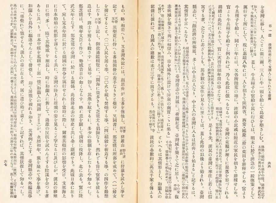 伊能嘉矩「台湾文化志(上卷)」00076