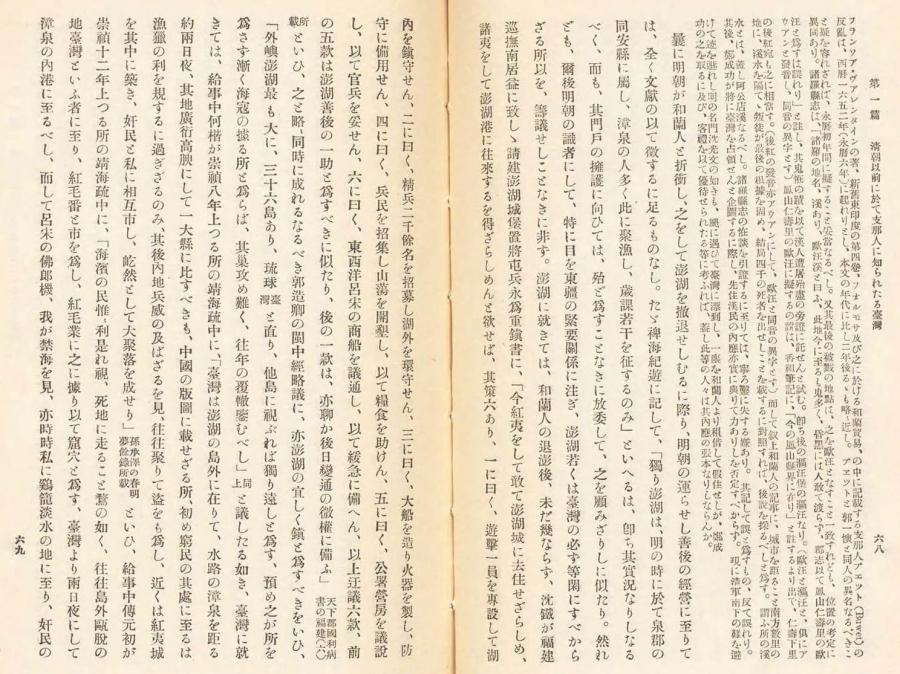 伊能嘉矩「台湾文化志(上卷)」00077