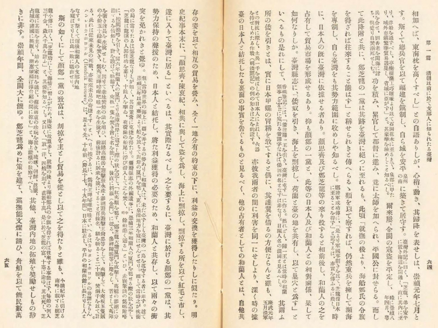 伊能嘉矩「台湾文化志(上卷)」00075