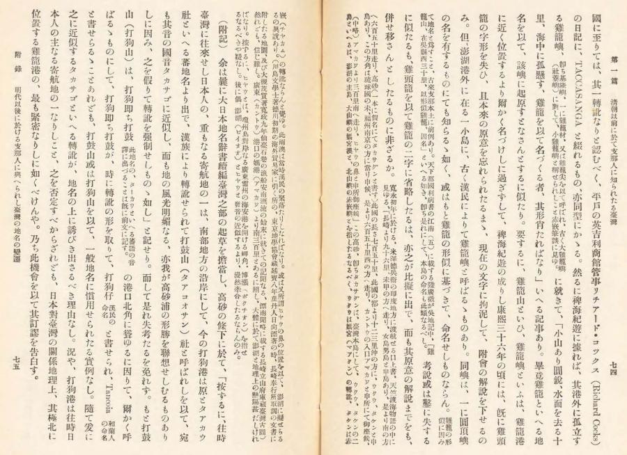 伊能嘉矩「台湾文化志(上卷)」00080