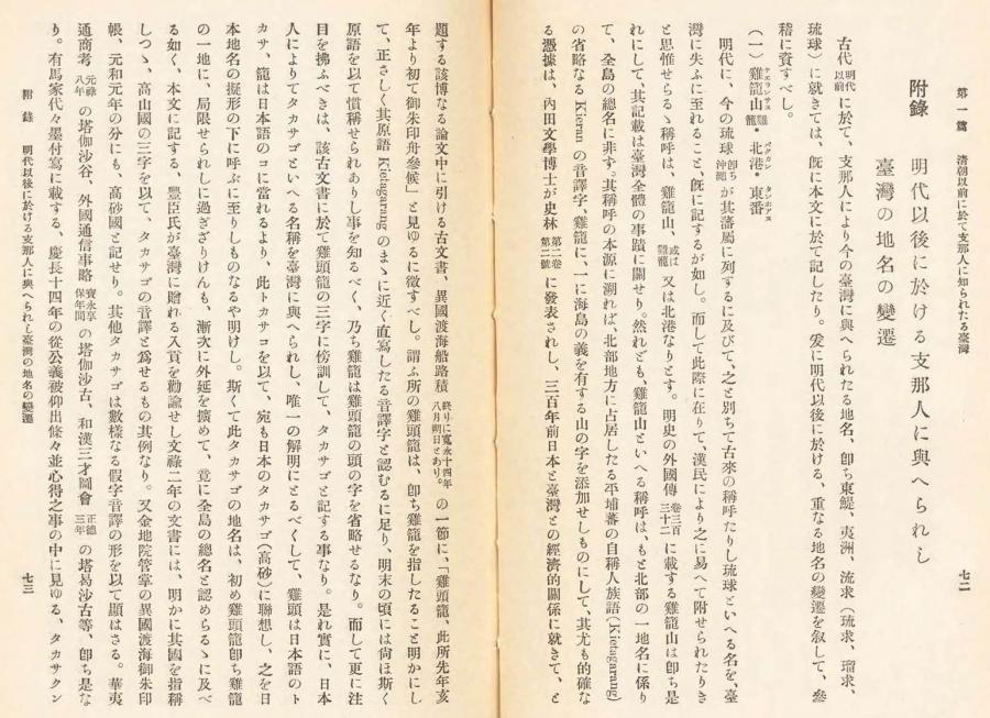 伊能嘉矩「台湾文化志(上卷)」00079