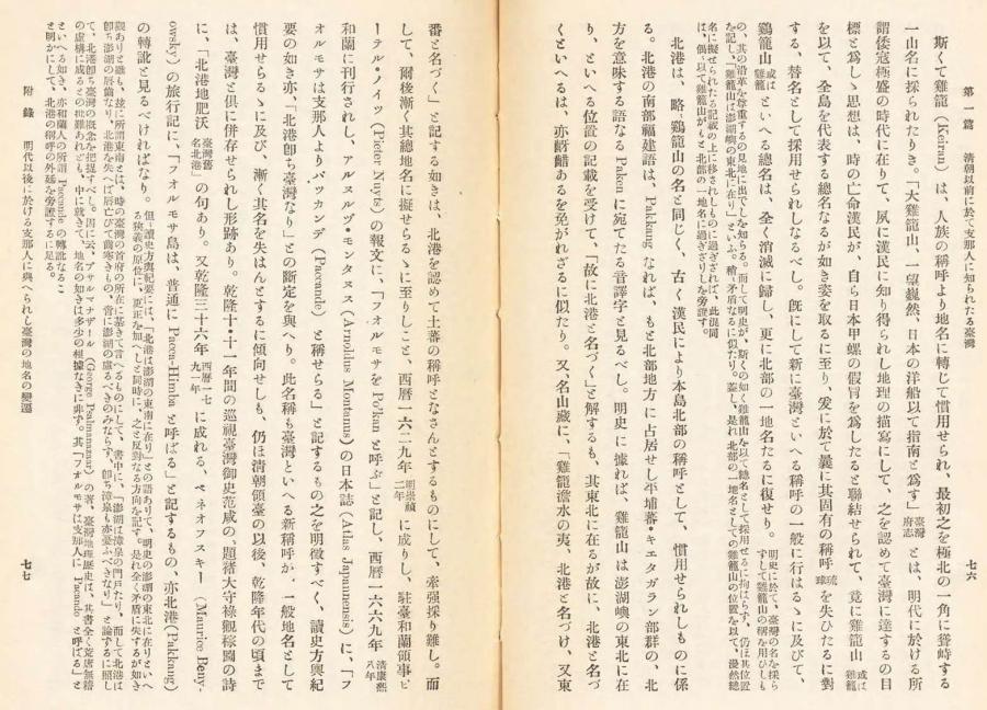 伊能嘉矩「台湾文化志(上卷)」00081