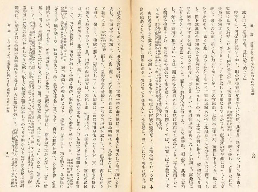 伊能嘉矩「台湾文化志(上卷)」00083
