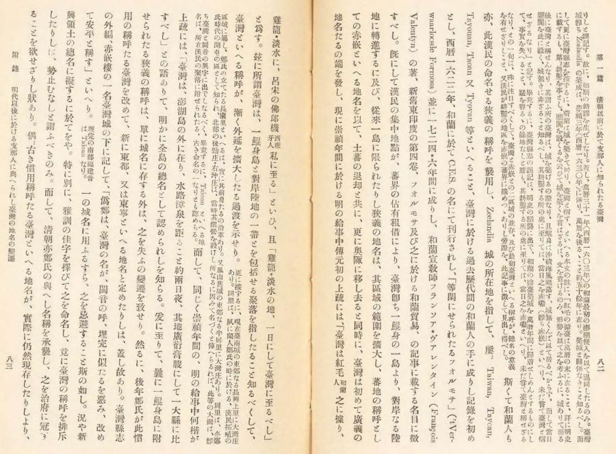 伊能嘉矩「台湾文化志(上卷)」00084