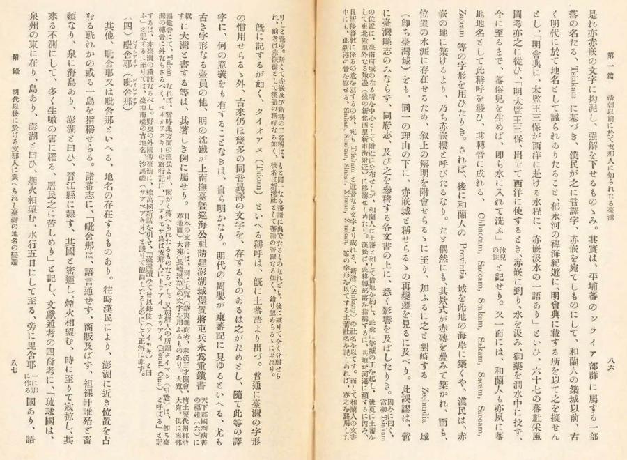 伊能嘉矩「台湾文化志(上卷)」00086