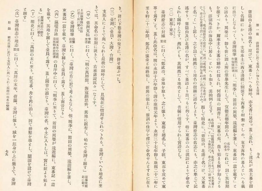 伊能嘉矩「台湾文化志(上卷)」00082