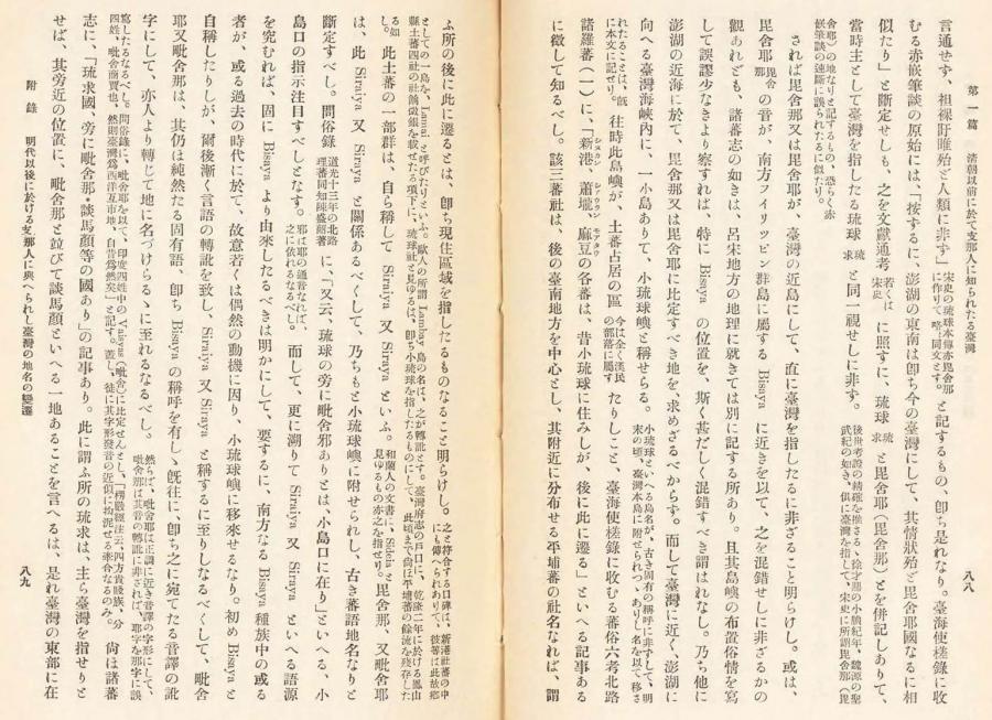 伊能嘉矩「台湾文化志(上卷)」00087