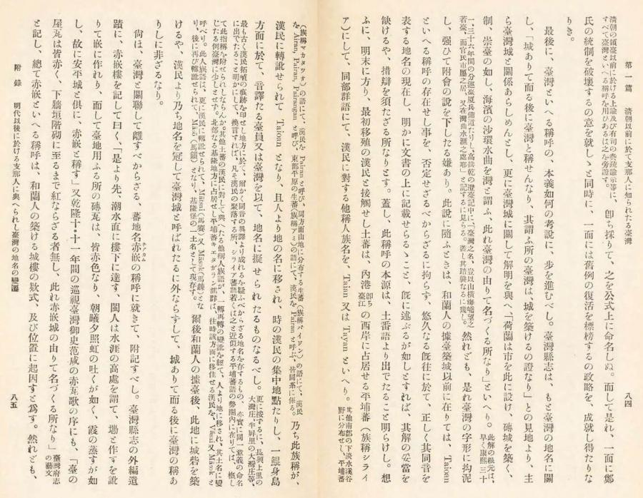 伊能嘉矩「台湾文化志(上卷)」00085