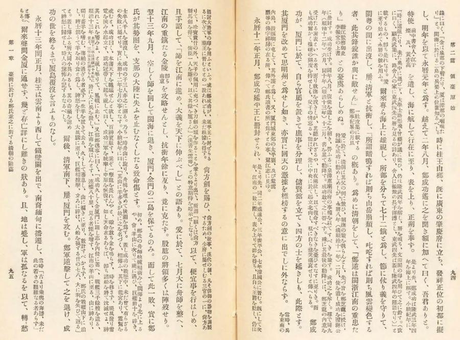 伊能嘉矩「台湾文化志(上卷)」00090