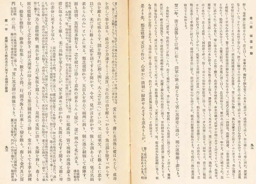 伊能嘉矩「台湾文化志(上卷)」00089