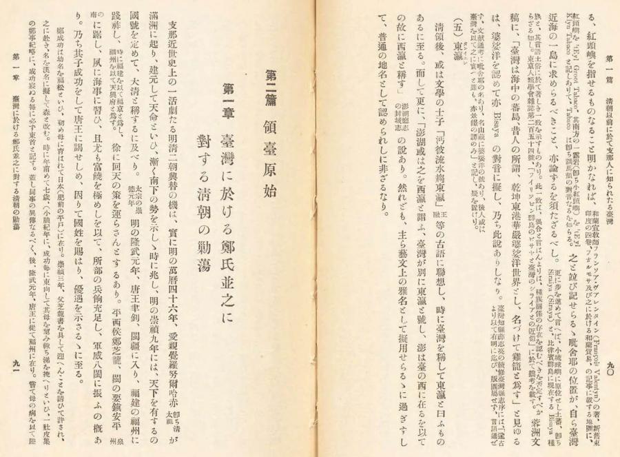 伊能嘉矩「台湾文化志(上卷)」00088