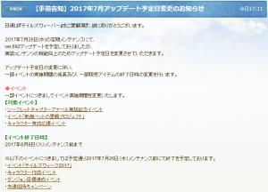 20170725_メンテ予定
