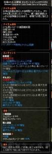 mabinogi_2017_01_19_003_LI.jpg