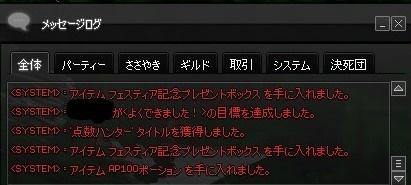 mabinogi_2017_01_25_001_LI.jpg