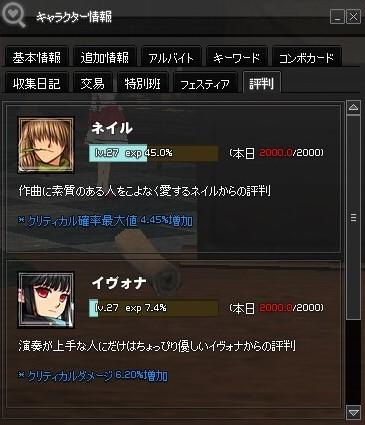 mabinogi_2017_01_28_001.jpg