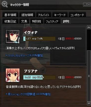 mabinogi_2017_01_28_002.jpg
