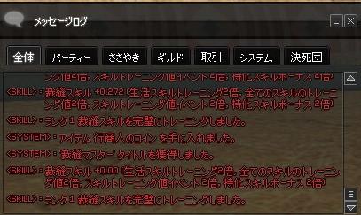 mabinogi_2017_04_30_003.jpg