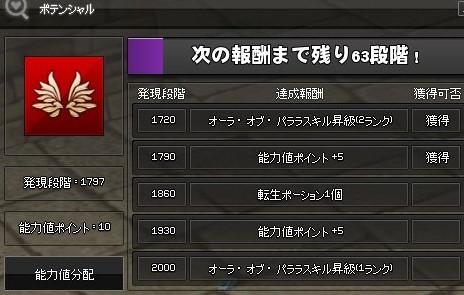 mabinogi_2017_06_02_003.jpg