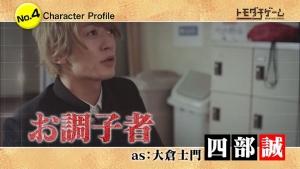 四部誠紹介映像