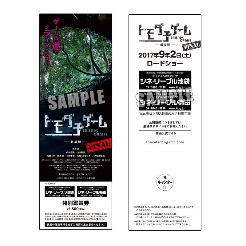 FINAL_pre_maeuri.jpg